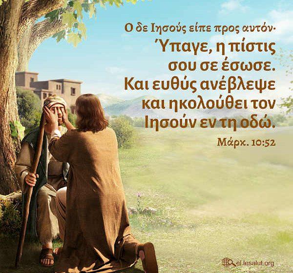 Δείτε τον Θεό μέσα από την πίστη σας