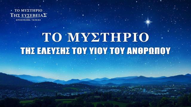 Ελληνική ταινία «Το μυστήριο της ευσέβειας» (1) Το Μυστήριο της έλευσης του Υιού του Ανθρώπου