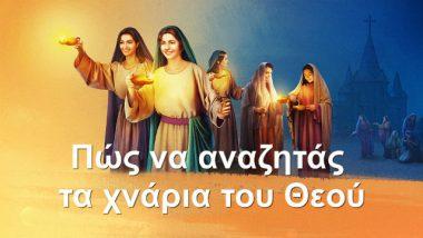 Πώς να αναζητάς τα χνάρια του Θεού