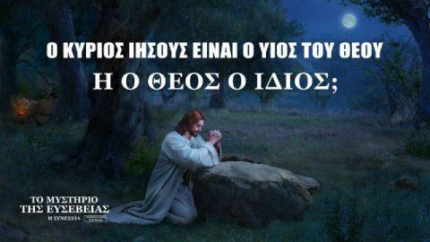 Ο Κύριος Ιησούς είναι ο ίδιος ο Θεός
