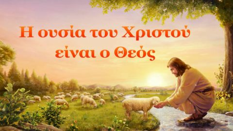 H ουσία του Χριστού είναι ο Θεός