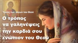Ο τρόπος να ηρεμήσετε την καρδιά σας ενώπιον του Θεού