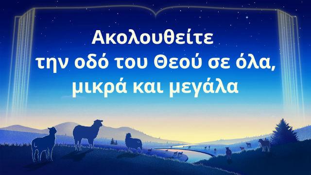 Ακολουθείτε την οδό του Θεού σε όλα
