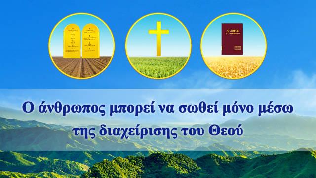 Ο άνθρωπος μπορεί να σωθεί μόνο εν μέσω της διαχείρισης του Θεού