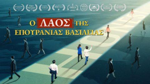 Σύγχρονη χριστιανική ταινία «Ο λαός της επουράνιας βασιλεία»