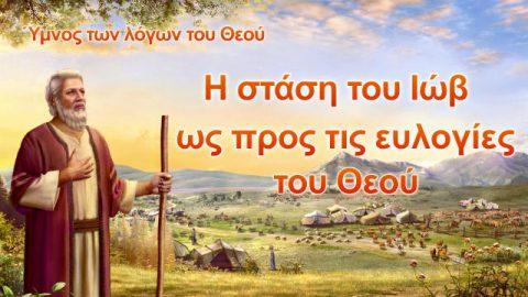 Η στάση του Ιώβ ως προς τις ευλογίες του Θεού