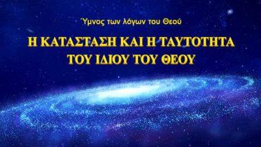 Η κατάσταση και η ταυτότητα του ίδιου του Θεού