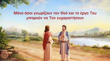 ξέρει ο Θεός και το έργο του μπορεί να τον ευχαριστήσει