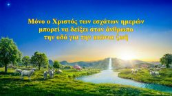 ο δρόμος προς την αιώνια ζωή