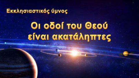 Οι οδοί του Θεού είναι ακατάληπτες