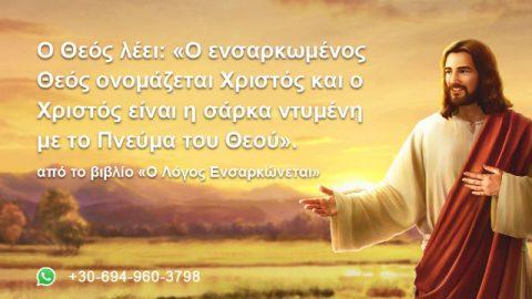 Η υπόσταση του Χριστού είναι η υποταγή στο θέλημα του Επουράνιου Πατέρα (Απόσπασμα Α')
