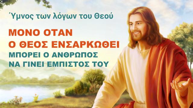 Ο Θεός είναι ενσαρκωμένος μπορεί ο άνθρωπος