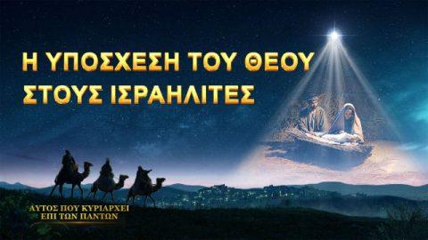 Η υπόσχεση του Θεού στους Ισραηλίτες