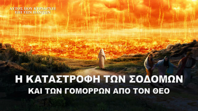 Η καταστροφή των Σοδόμων και των Γομόρρων από τον Θεό