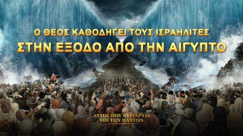 τους Ισραηλίτες από την Αίγυπτο