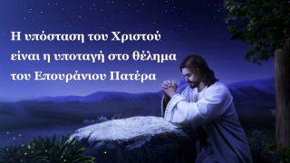 την υποταγή προς τη θέληση του Επουράνιου Πατέρα