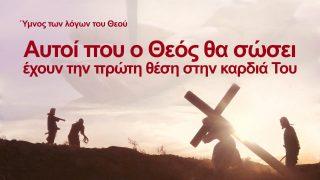 Ο Θεός σώζει την ανθρωπότητα