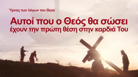 Χριστιανικά τραγούδια «Αυτοί που ο Θεός θα σώσει έχουν την πρώτη θέση στην καρδιά Του»