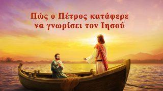 Πώς ο Πέτρος κατάφερε να γνωρίσει τον Ιησού