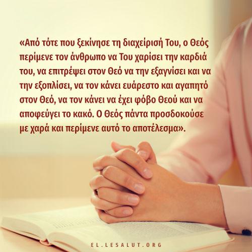 Ο Θεός περιμένει τον άνθρωπο να δώσει την καρδιά του σε Αυτόν