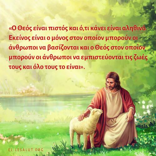 Ο Θεός είναι πιστός