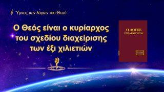 Ο Θεός είναι ο κυρίαρχος του σχεδίου διαχείρισης των έξι χιλιετιών