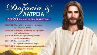 2020 Δοξασία & Λατρεία - Τα καλύτερα τραγούδια