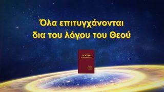 Όλα επιτυγχάνονται δια του λόγου του Θεού