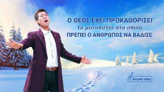 Greek Christian Music | Ο Θεός έχει προκαθορίσει τα μονοπάτια στα οποία πρέπει ο άνθρωπος να βαδίσε