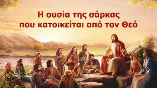 Η ουσία της σάρκας που κατοικείται από τον Θεό