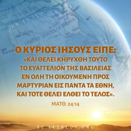 Το ευαγγέλιο της Βασιλείας των Ουρανών θα διαδοθεί σε ολόκληρο το σύμπαν