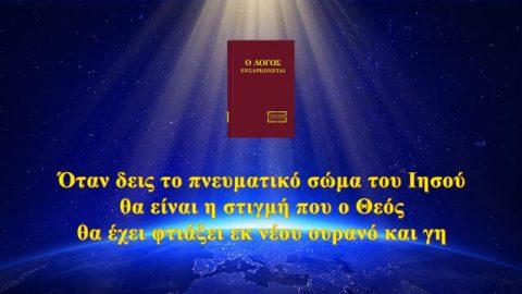 Όταν πλέον δεις το πνευματικό σώμα του Ιησού, ο Θεός θα έχει φτιάξει εκ νέου ουρανό και γη