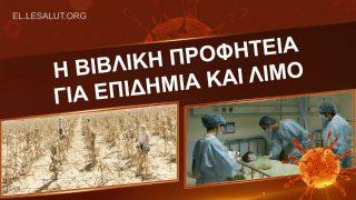 προφητειες 2020, προφητεία για επιδημία και λιμό