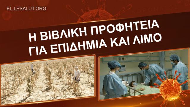 Προφητείες 2020 – Η βιβλική προφητεία για επιδημία και λιμό