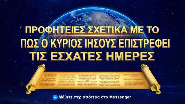 Προφητείες σχετικά με το πώς ο Κύριος Ιησούς επιστρέφει τις έσχατες ημέρες