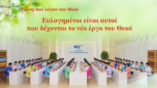 Ευλογημένοι είναι αυτοί που δέχονται το νέο έργο του Θεού