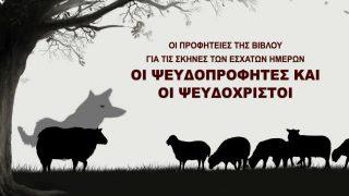 Οι ψευδοπροφήτες και οι ψευδόχριστοι