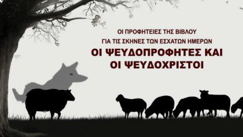 Οι ψευδοπροφήτες και οι ψευδόχριστοι – Οι προφητείες της Βίβλου για τις σκηνές των έσχατων ημερών