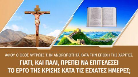Αφού ο Θεός λύτρωσε την ανθρωπότητα κατά την Εποχή της Χάριτος, γιατί, και πάλι, πρέπει να επιτελέσει το έργο της κρίσης κατά τις έσχατες ημέρες;