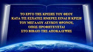 Το έργο της κρίσης του Θεού κατά τις έσχατες ημέρες είναι η κρίση του μεγάλου λευκού θρόνου, όπως προφητεύεται στο Βιβλίο της Αποκάλυψης