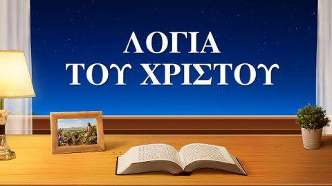 Η γνώση των τριών σταδίων του έργου του Θεού είναι το μονοπάτι για να γνωρίσεις τον Θεό (Απόσπασμα Α')