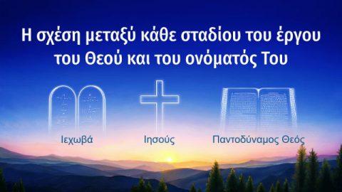 Γιατί ο Θεός έχει διαφορετικά ονόματα σε διαφορετικές εποχές; Ποιες είναι οι έννοιες πίσω από τα ονόματα του Θεού;