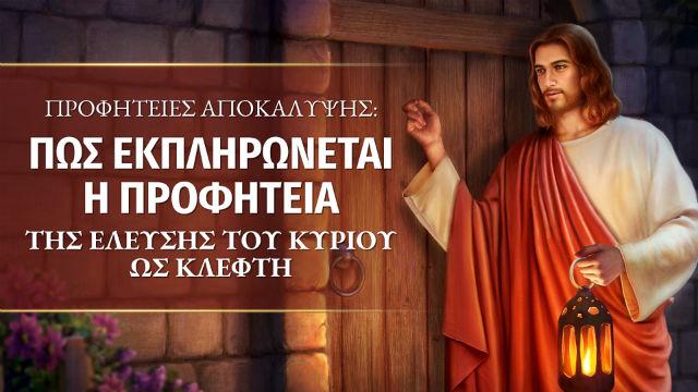 Προφητείες Αποκάλυψης: Πώς εκπληρώνεται η προφητεία της έλευσης του Κυρίου ως κλέφτη