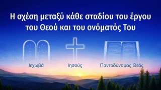 Η σχέση μεταξύ κάθε σταδίου του έργου του Θεού και του ονόματός Του