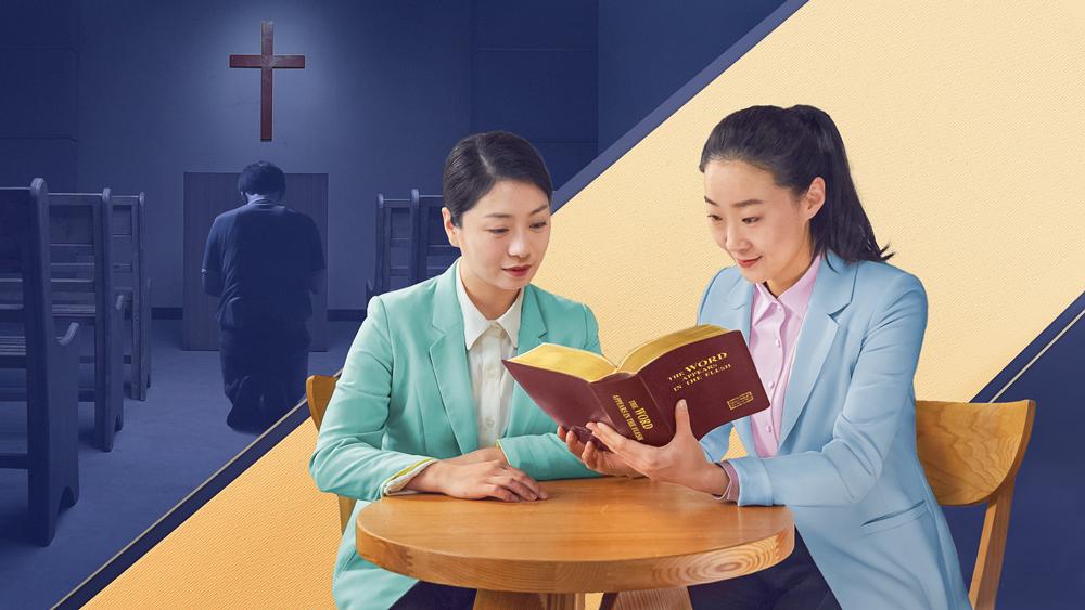 Πώς μπορούμε να εισέλθουν στη βασιλεία του Θεού