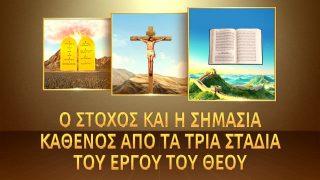 Ο στόχος και η σημασία καθενός από τα τρία στάδια του έργου του Θεού