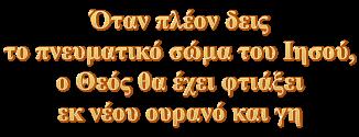 Όταν δεις το πνευματικό σώμα του Ιησού θα είναι η στιγμή που ο Θεός θα έχει φτιάξει εκ νέου ουρανό και γη