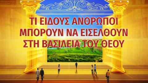 Τι είδους άνθρωποι μπορούν να εισέλθουν στη βασιλεία του Θεού