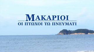 Ελληνική Χριστιανική ταινία «Μακάριοι οι πτωχοί τω πνεύματι»