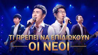 Ευαγγελικοί ύμνοι   Τι πρέπει να επιδιώκουν οι νέοι